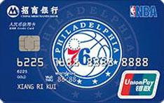 招商银行NBA联名信用卡(76人队)