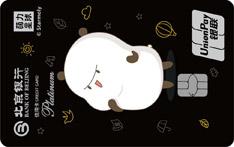 北京银行萌力星球信用卡(野萌君版)