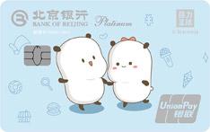北京银行萌力星球信用卡(梦想与爱版)