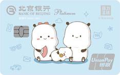 北京银行萌力星球信用卡(梦想有你版)