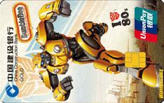建设银行变形金刚大黄蜂信用卡(银联版-金卡)