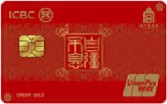 工商银行故宫联名信用卡·自强不息(红-金卡)