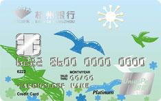 杭州银行尊享白金信用卡