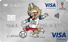 杭州银行世界杯主题信用卡(VISA版-白金卡)