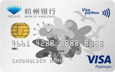 杭州银行标准信用卡(VISA版-白金卡)