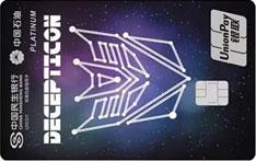 民生银行中国石油联名加油信用卡(变形金刚-霸天虎版)