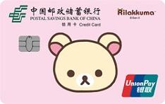邮政储蓄银行轻松小熊主题信用卡(小白熊版)
