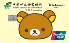 邮政储蓄银行轻松小熊主题信用卡(小棕熊版)