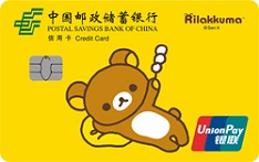 邮政储蓄银行轻松小熊主题信用卡(基本版)