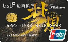 包商银行ME信用卡(梦想版)