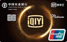 农业银行爱奇艺联名信用卡(银联版)