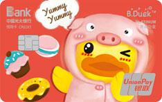 光大银行B.duck小黄鸭变装主题信用卡(猪猪卡)
