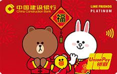 建设银行LINEFRIENDS粉丝信用卡(福运连连版)