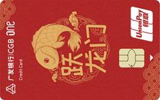 广发银行ONE卡信用卡(鲤跃龙门版)
