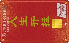 广发银行ONE卡信用卡(人生开挂版)
