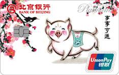 北京银行猪年生肖白金信用卡