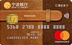 宁波银行汇通万事达国际信用卡(钛金卡)