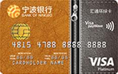 宁波银行Visa汇通环球信用卡(白金卡)