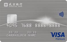盛京银行Visa白金信用卡