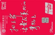农业银行吴晓波频道联名信用卡(银联-红色美好版)