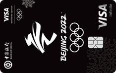 中国银行VISA北京冬奥主题信用卡(无限卡)