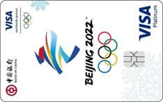 中国银行VISA北京冬奥主题信用卡(白金卡)