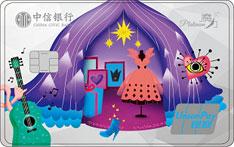 中信银行魔力爱白金信用卡(潘多拉系列-魔法盒卡)