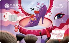 中信银行魔力爱白金信用卡(潘多拉系列-高跟鞋卡)