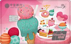 中信银行魔力爱白金信用卡(潘多拉系列-冰淇淋卡)