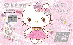 招商银行 Hello Kitty 粉丝信用卡(梦幻粉卡)