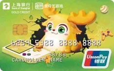 上海银行爱奇艺游戏联名信用卡(游戏版)