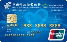 邮政储蓄银行卫生健康志愿者信用卡