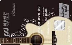 浦发银行梦卡深度定制系列之木纹3D爱乐信用卡(吉他版)