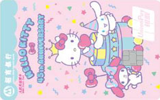 招商银行 Hello Kitty 粉丝信用卡(2019珍藏版)