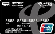 平安银行电信E通信用卡