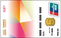 平安银行靓丽信用卡