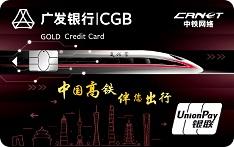 广发银行中铁联名信用卡(金卡)