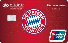 兴业银行拜仁慕尼黑主题信用卡(银联-精英版-白金卡)