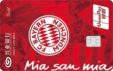 兴业银行拜仁慕尼黑主题信用卡(银联-金卡)