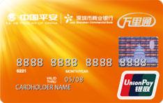 平安银行万里通信用卡