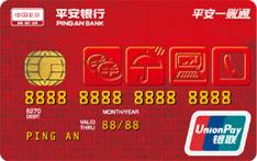 平安银行一账通信用卡