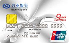 兴业银行悠扬高尔夫白金信用卡(银联版)
