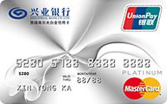 兴业银行悠扬高尔夫白金信用卡(万事达版)