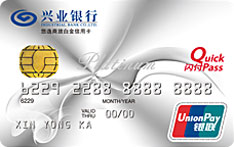 兴业银行悠逸商旅白金信用卡(银联版)