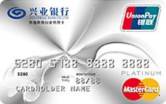 兴业银行悠逸商旅白金信用卡(万事达版)