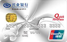 兴业银行悠悦健康白金信用卡(银联版)