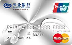 兴业银行悠悦健康白金信用卡(万事达版)