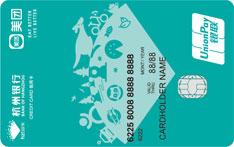 杭州银行美团联名信用卡