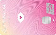 广发银行真情信用卡(半糖樱花粉-普卡)