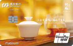 浦发银行福州茶文化主题信用卡